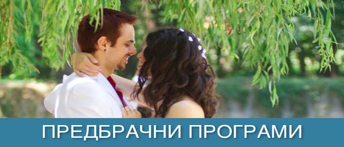 http://aisk.bg/предбрачно-консултиране-2/